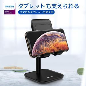 PHILIPS 携帯ホルダー スマホホルダー 携帯スタンド スマホスタンド 卓上 ホルダー スタンド タブレット 高さ調整 スマホ用スタンド スマートフォン richgo-japan