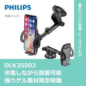 スマホ 車載ホルダー カーマウント 強力 真空吸盤 360° 回転 調整可能 エアコンルーバー 固定 クリップ 付属 iPhone Android PHILIPS ブランド|richgo-japan