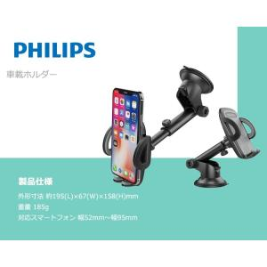 スマホ 車載ホルダー カーマウント 強力 真空吸盤 360° 回転 調整可能 エアコンルーバー 固定 クリップ 付属 iPhone Android PHILIPS ブランド|richgo-japan|02