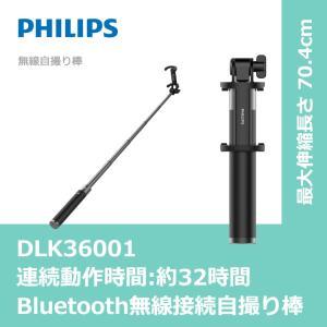 自撮り棒 セルカ棒 無線 Bluetooth iPhone Android 大人 デザイン 高品質 軽量 連続動作 32時間 送料無料 PHILIPS ブランド|richgo-japan
