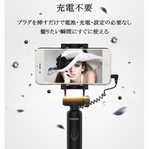 自撮り棒 セルカ棒 有線 イヤホンジャック ケーブル接続 折りたたみ式 コンパクト iPhone android 軽量 PHILIPS ブランド|richgo-japan|05