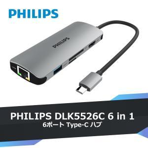 パソコン USB Type-C ハブ 6ポート 最大 出力 52W PD 対応 USB3.0 5Gbps 4K 30Hz LANポート SD カード スロット コンパクト 安心 安全 PHILIPS 直販店 richgo-japan