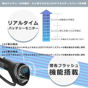 シガー ソケット カー チャージャー 3連 分配器 iPhone Android 急速充電 USB 2.1A 電圧測定 機能 搭載 12V 24V 車対応 送料無料 PHILIPS ブランド|richgo-japan|03