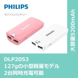 PHILIPS モバイルバッテリー DLP2053 大容量 5200mAh 急速充電 安心の回路設計 送料無料 ポイント10倍|richgo-japan