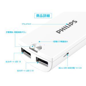 PHILIPS モバイルバッテリー DLP2053 大容量 5200mAh 急速充電 安心の回路設計 送料無料 ポイント10倍|richgo-japan|03