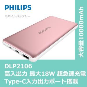 モバイルバッテリー 大容量 10000mAh タイプC ポート 搭載 USB MicroUSB QC2.0以上準拠 対応 最大 18Wh 急速充電 給電 可能 アルミ合金 頑丈 PHILIPS ブランド|richgo-japan