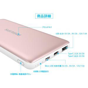 モバイルバッテリー 大容量 10000mAh タイプC ポート 搭載 USB MicroUSB QC2.0以上準拠 対応 最大 18Wh 急速充電 給電 可能 アルミ合金 頑丈 PHILIPS ブランド|richgo-japan|03