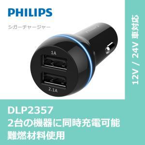 シガー ソケット カー チャージャー iPhone Android 急速充電 USBポート 2個搭載 12V 24V車対応 PHILIPS ブランド|richgo-japan
