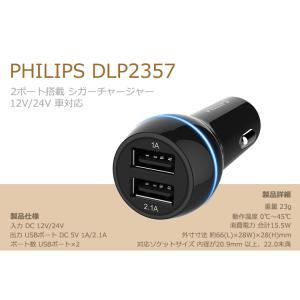 シガー ソケット カー チャージャー iPhone Android 急速充電 USBポート 2個搭載 12V 24V車対応 PHILIPS ブランド|richgo-japan|02