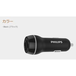 シガー ソケット カー チャージャー iPhone Android 急速充電 USBポート 2個搭載 12V 24V車対応 PHILIPS ブランド|richgo-japan|05