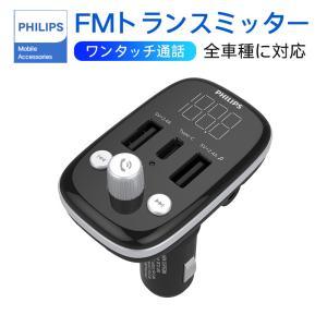 PHILIPS fmトランスミッター bluetooth5.0 フィリップス シガーソケット ノイズキャンセリング 車載充電器 急速充電 LED カー チャージャー iPhone android|richgo-japan