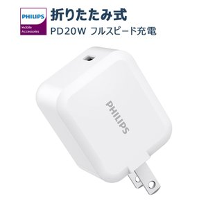 iPhone Android 対応 フィリップス Philips 折りたたみ式ACアダプター 急速充電 高速充電 PD 20W Type-C コンセント コンパクト PSE認証済 充電器 iPad DLP4330C|richgo-japan