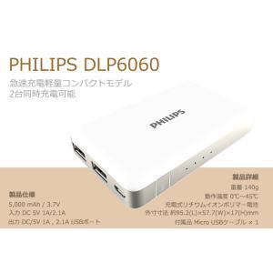 モバイルバッテリー 5000mAh 小型 軽量 コンパクト 急速充電 安心 安全 送料無料 PHILIPS ブランド|richgo-japan|02