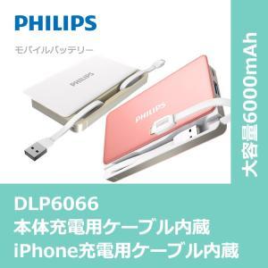モバイルバッテリー 6000mAh iPhone充電ケーブル 本体充電ケーブル 内蔵モデル 安心 安全 送料無料 PHILIPS ブランド|richgo-japan