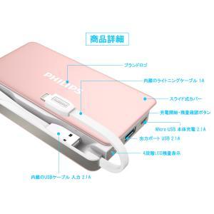 モバイルバッテリー 6000mAh iPhone充電ケーブル 本体充電ケーブル 内蔵モデル 安心 安全 送料無料 PHILIPS ブランド|richgo-japan|03
