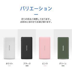 モバイルバッテリー 大容量 10000mAh 急速充電 薄型 軽量 コンパクト 安心 安全 PSE適合品 Type-C 入力搭載 送料無料 PHILIPS ブランド 正規販売店 richgo-japan 13