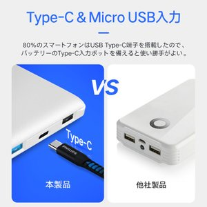 モバイルバッテリー 大容量 10000mAh 急速充電 薄型 軽量 コンパクト 安心 安全 PSE適合品 Type-C 入力搭載 送料無料 PHILIPS ブランド 正規販売店 richgo-japan 05