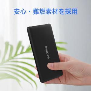 モバイルバッテリー 大容量 10000mAh 急速充電 薄型 軽量 コンパクト 安心 安全 PSE適合品 Type-C 入力搭載 送料無料 PHILIPS ブランド 正規販売店 richgo-japan 10