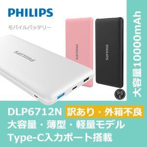 訳あり 外箱不良 モバイルバッテリー 機内持ち込み可能 大容量 10000mAh 急速充電 薄型 安心 PSE適合品 Type-C 入力搭載 送料無料 PHILIPS ネコポス対応 richgo-japan