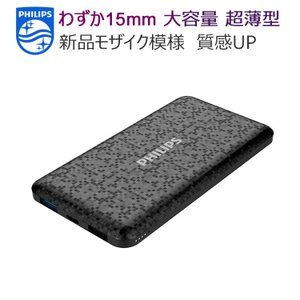 モバイルバッテリー コンパクト 軽量 超薄型 MicroUSB入力 2.1出力急速充電 大容量 10000mAh スマホ充電器 コンパクト 安全 Type-C入力 2台同時充電 richgo-japan