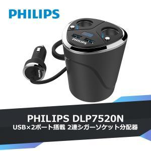シガー ソケット カー チャージャー 2連 分配器 コップ型 iPhone Android 急速充電 USB 3.4A 電圧測定 機能 搭載 12V 24V 車対応 送料無料 PHILIPS|richgo-japan
