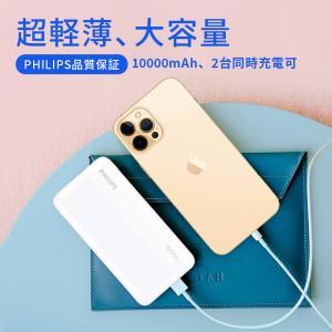 PHILIPS モバイルバッテリー 大容量 10000mAh スマホ 充電器 軽量 Type-C microUSB入力 コンパクト 2台同時充電 PSE認証 iPhone/iPad/Android 各種対応の画像