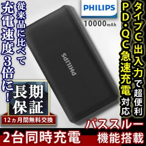 フィリップス Mobile battery 10,000mAh PD QC ブラック ホワイト  P...