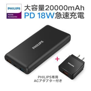 モバイルバッテリー 大容量 20000mAh スマホ充電器 軽量 PD QC 対応 最大18Wh コ...