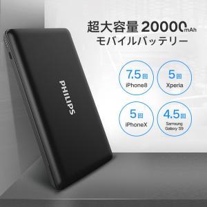 NEWモデル モバイルバッテリー 機内持ち込み可能 大容量 20000mAh 入出力 Type-C 搭載 PD QC 対応 最大18Wh 急速充電 PSE適合品 送料無料 PHILIPS 直販店|richgo-japan|11