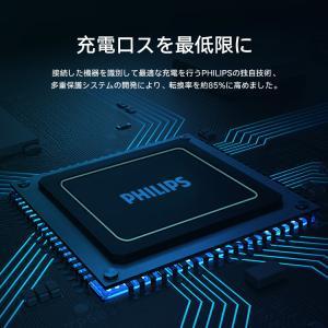 NEWモデル モバイルバッテリー 機内持ち込み可能 大容量 20000mAh 入出力 Type-C 搭載 PD QC 対応 最大18Wh 急速充電 PSE適合品 送料無料 PHILIPS 直販店|richgo-japan|14