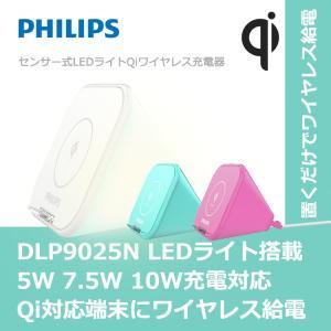Qi ワイヤレス 充電 5W 7.5W 10W 対応 iPhone Android 安心 Qi正規認証品 センサー式 LED ライト 搭載 送料無料 PHILIPS ブランド 直販正規販売店|richgo-japan