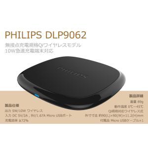 Qi ワイヤレス 充電 薄型 パッド iPhone Android 安心 Qi正規認証品 5W 10W 対応 送料無料 PHILIPS ブランド richgo-japan 02