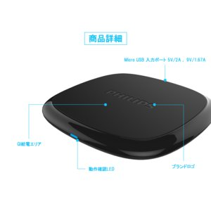 Qi ワイヤレス 充電 薄型 パッド iPhone Android 安心 Qi正規認証品 5W 10W 対応 送料無料 PHILIPS ブランド richgo-japan 03