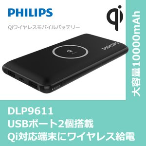 フィリップス Wireless charger Mobile battery 10,000mAh ブ...