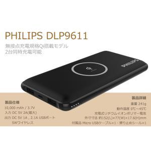 Qi ワイヤレス 充電 モバイルバッテリー 大容量 10000mAh iPhone Android 急速充電 USB ポート 搭載 QI正規認証品 送料無料 PHILIPS ブランド|richgo-japan|02