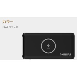 Qi ワイヤレス 充電 モバイルバッテリー 大容量 10000mAh iPhone Android 急速充電 USB ポート 搭載 QI正規認証品 送料無料 PHILIPS ブランド|richgo-japan|04