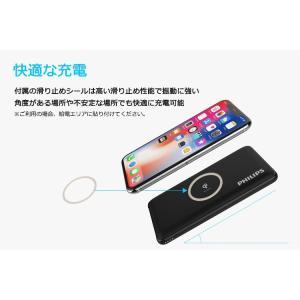 Qi ワイヤレス 充電 モバイルバッテリー 大容量 10000mAh iPhone Android 急速充電 USB ポート 搭載 QI正規認証品 送料無料 PHILIPS ブランド|richgo-japan|09