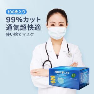 立体型 マスク 100枚 3層構造 99%カット不織布 ウイルス飛沫防止 PM2.5対応 防護 防塵 花粉症対策 風邪予防 ふつうサイズ 大人用 50枚入り×2箱 男女兼用 richgo-japan