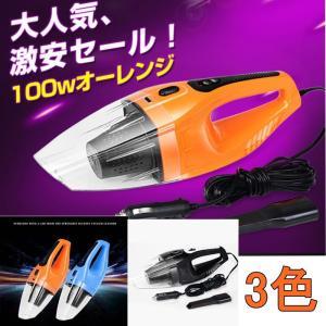 車用 掃除機 12V シガーソケット電源 カークリーナー 3色選択可能|richgroupled