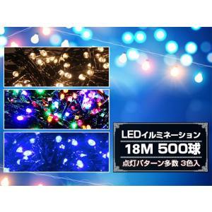 限定セール!LED イルミネーション 18M 500球 クリスマスライト 点灯パターン多数8モード点滅切替 マルチカラー シャンパンゴールド ブルー 360度発光 防滴仕様|richgroupled