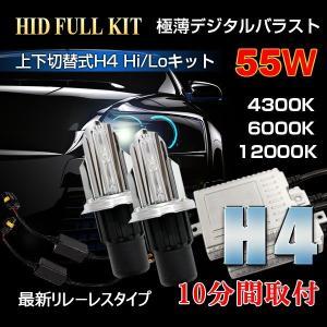 10分間簡単取付リレーレス HID H4 hidライト H4 HIDキット 大光量55w HIDヘッドライト極薄H4Hi/Lo上下切替式HIDキット 三年保証|richgroupled