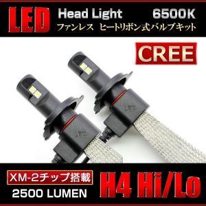 エルフ トラック LED ヘッドライトH4Hi/Lo切替 一体型/ヒートリボン CREE製 6500K|richgroupled