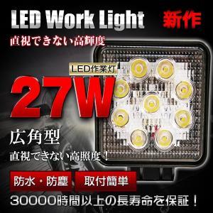 27W 9発照明LED作業灯 12/24V船舶/トラック/作業車対応/広角 明るさ抜群 防水防塵|richgroupled