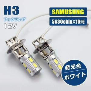 メール便送料無料!12V/24V兼用高輝度 All Samsung製 5630smd 10連 プロジェクターレンズ付 H3 LEDフォグバルブ2個セット  ホワイト richgroupled