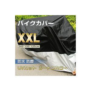 人気二枚重ねのバイクカバー■XXLサイズ愛車を傷付けないカバー 高級厚手素材 携帯用専用袋付き|richgroupled