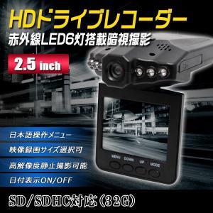 高画質2.5インチ ドラコレ ドライブレコーダー  暗視機能 赤外線ライト 自動録画対応 防犯カメラ|richgroupled