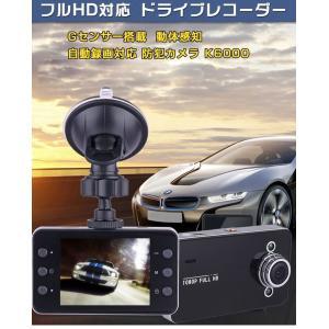 フルHD対応 ドライブレコーダー  自動録画対応 防犯カメラ K6000|richgroupled