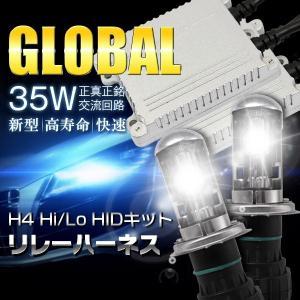 高品質HID H4 HIDキット瞬間起動35w HIDヘッドライト 本物ナノテク式35w極薄 H4Hi/Loスライド式HIDキット リレー付三年保証|richgroupled