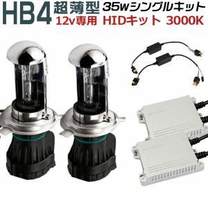 HIDキット 瞬間起動hid リレーレス 35w HID本物ナノテク採用 極薄型HIDキット HB4 3000K 三年保証 フォグランプ|richgroupled