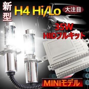 ミニ型※※HIDキットS9SヘッドライトH4スライド式35wリレーレス付き|richgroupled